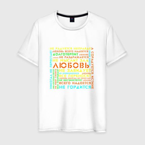Мужская футболка хлопок Слова апостола Павла о любви