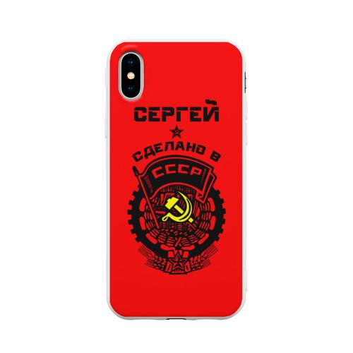 Чехол для iPhone X матовый Сергей - сделано в СССР