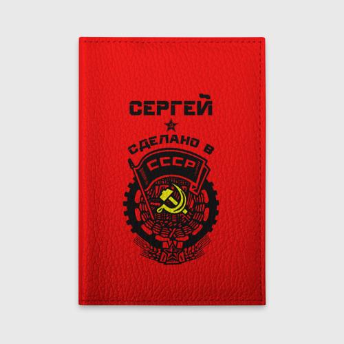 Обложка для автодокументов Сергей - сделано в СССР