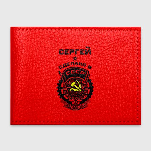 Обложка для студенческого билета Сергей - сделано в СССР