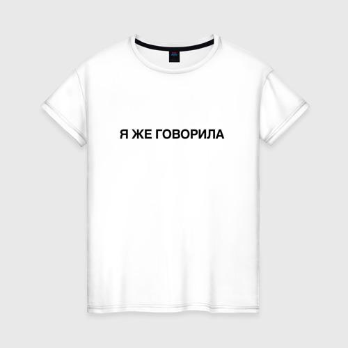 Женская футболка хлопок Я ЖЕ ГОВОРИЛА