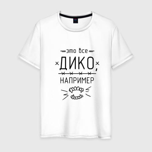Мужская футболка хлопок Дико, например
