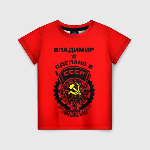 Детская футболка 3D Владимир - сделано в СССР