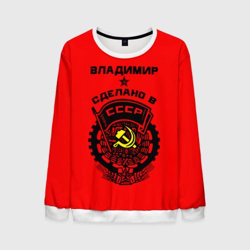 Мужской свитшот 3D Владимир - сделано в СССР