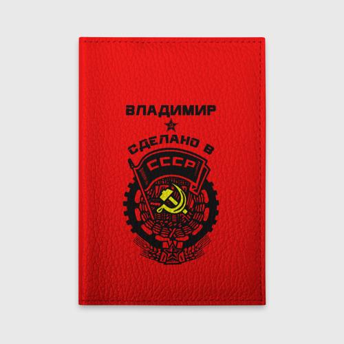 Обложка для автодокументов Владимир - сделано в СССР