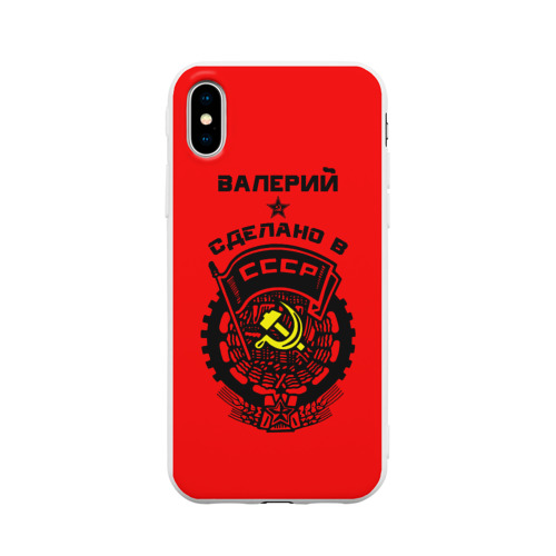 Чехол для iPhone X матовый Валерий - сделано в СССР