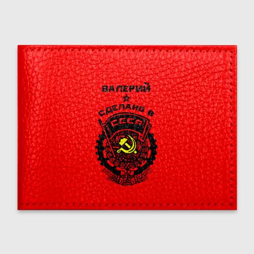 Обложка для студенческого билета Валерий - сделано в СССР