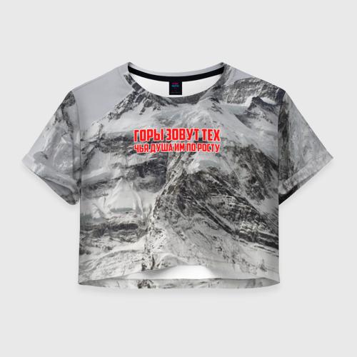Женская футболка Crop-top 3D горы