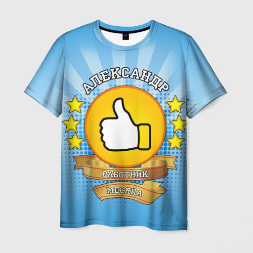 Мужская футболка 3D Александр работник месяца