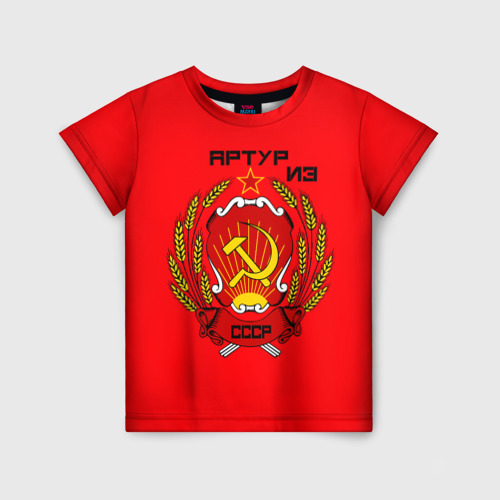 Детская футболка 3D Артур из СССР