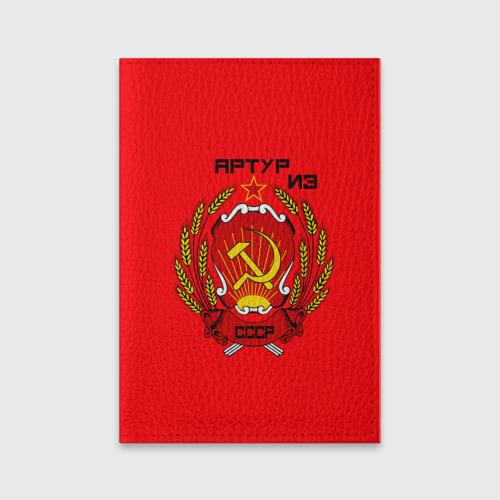 Обложка для паспорта матовая кожа Артур из СССР