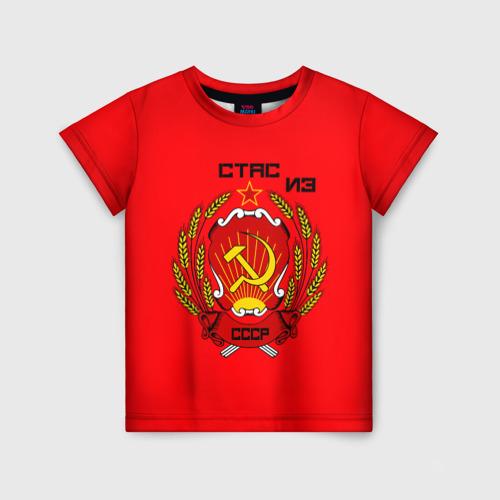 Детская футболка 3D Стас из СССР