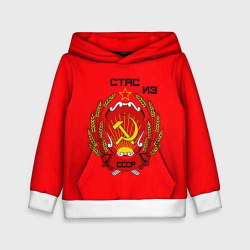 Детская толстовка 3D Стас из СССР