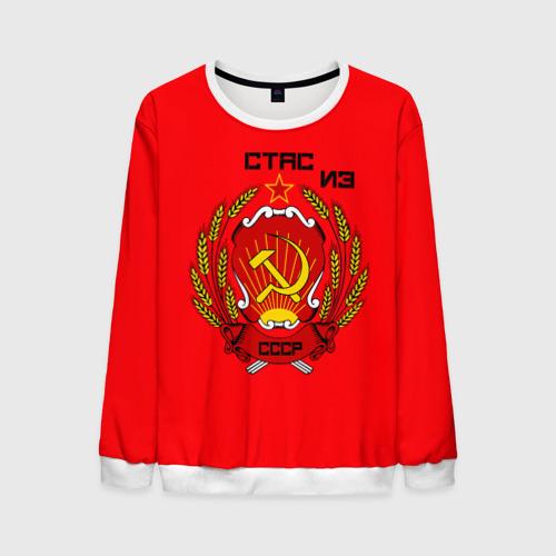 Мужской свитшот 3D Стас из СССР