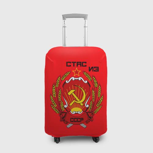 Чехол для чемодана 3D Стас из СССР
