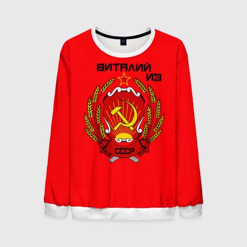 Мужской свитшот 3D Виталий из СССР