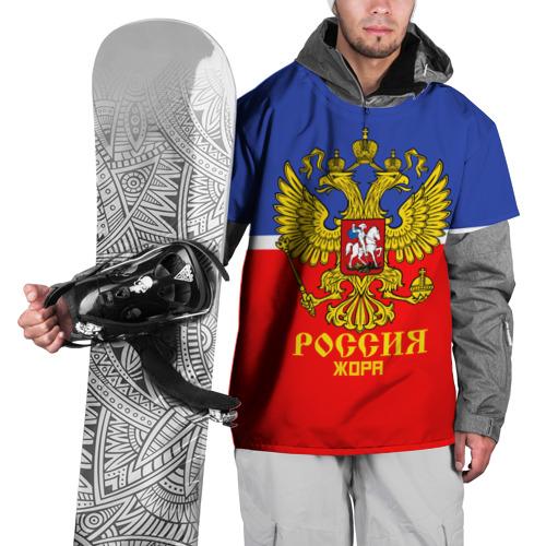 Накидка на куртку 3D Хоккеист Жора