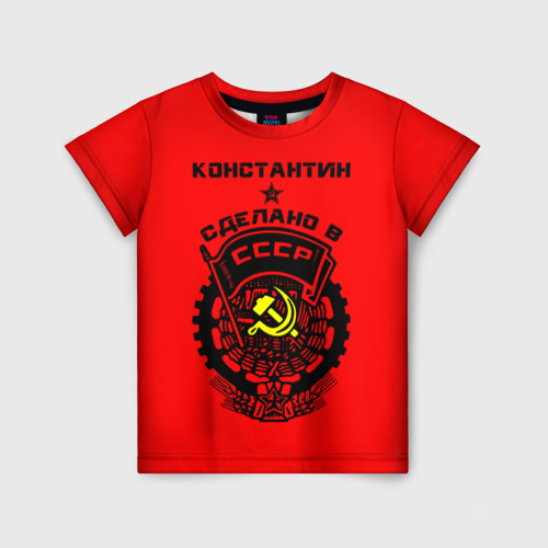 Детская футболка 3D Константин - сделано в СССР