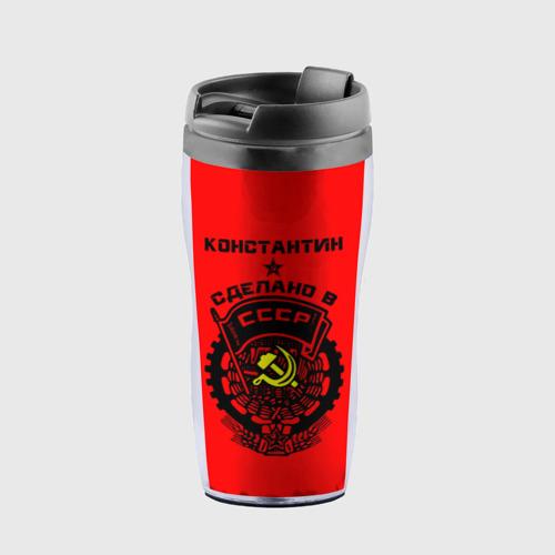 Термокружка-непроливайка Константин - сделано в СССР