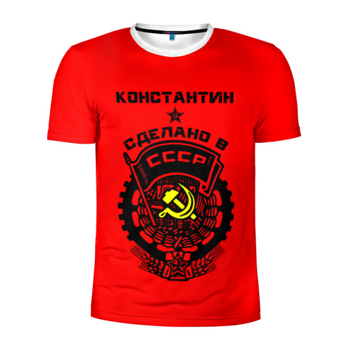 Мужская футболка 3D спортивная Константин - сделано в СССР