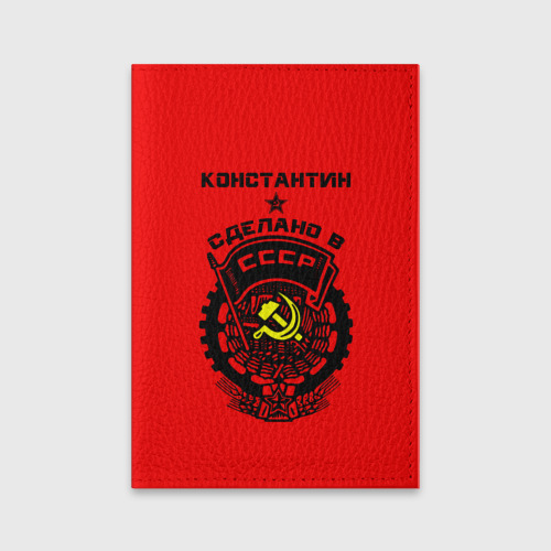 Обложка для паспорта матовая кожа Константин - сделано в СССР