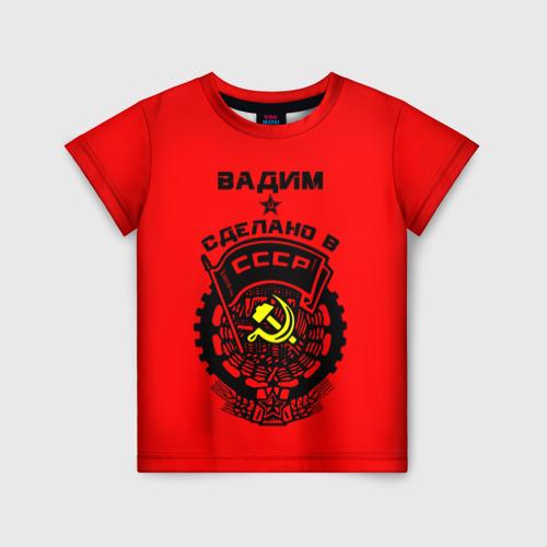 Детская футболка 3D Вадим - сделано в СССР