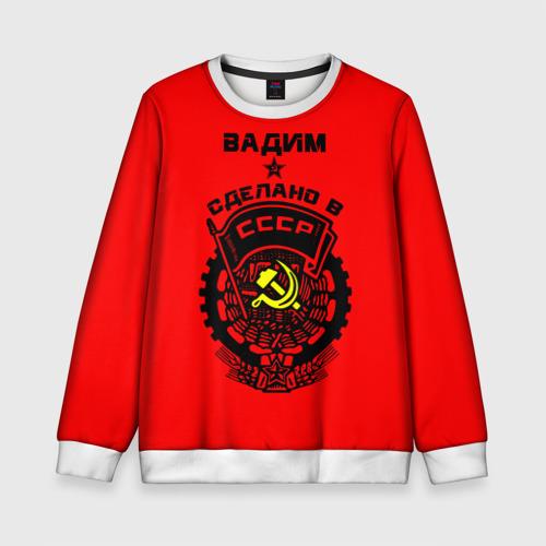 Детский свитшот 3D Вадим - сделано в СССР