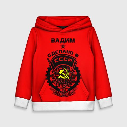 Детская толстовка 3D Вадим - сделано в СССР