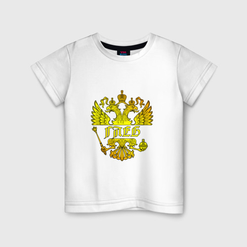 Детская футболка хлопок Глеб в золотом гербе РФ