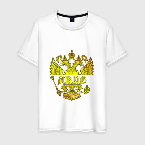 Мужская футболка хлопок Яков в золотом гербе РФ