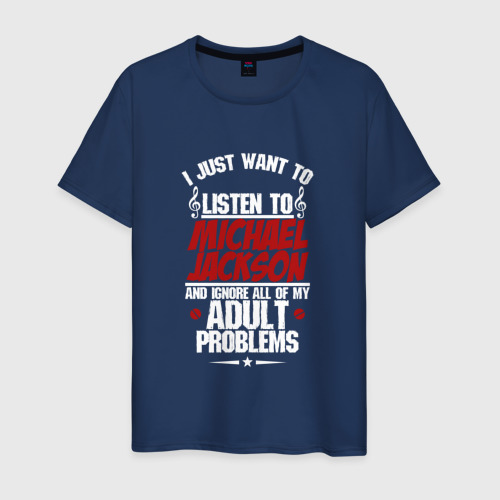 Мужская футболка хлопок Я прост хочу слушать Michael Jackson