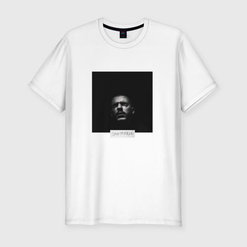 Мужская футболка хлопок Slim Смотрящий