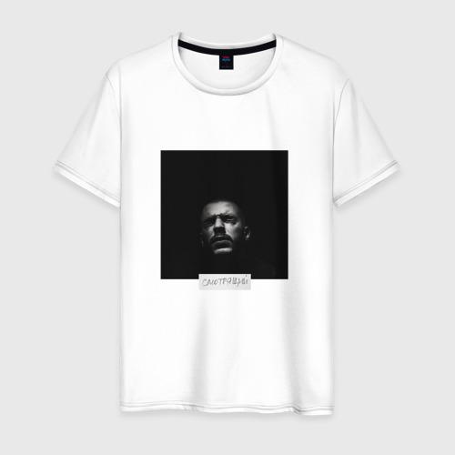 Мужская футболка хлопок Смотрящий
