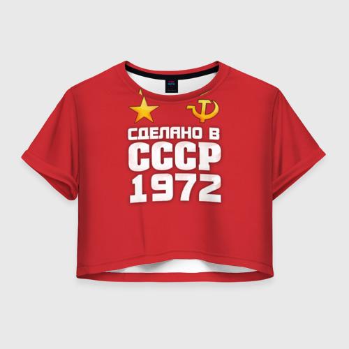 Женская футболка Crop-top 3D Сделано в 1972
