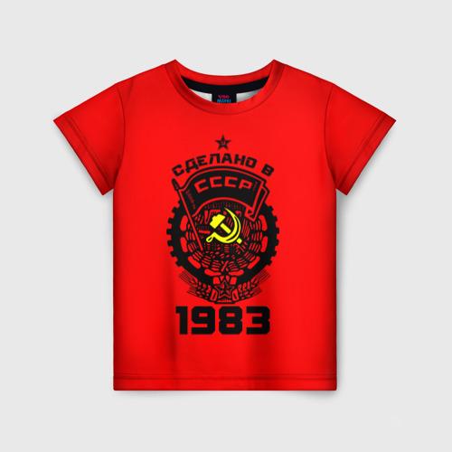 Детская футболка 3D Сделано в СССР 1983
