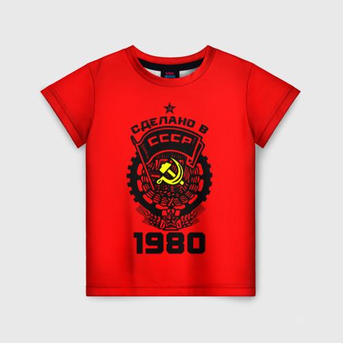 Детская футболка 3D Сделано в СССР 1980