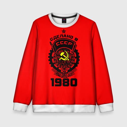 Детский свитшот 3D Сделано в СССР 1980
