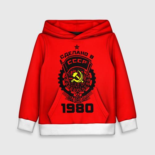 Детская толстовка 3D Сделано в СССР 1980