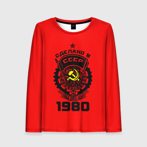 Женский лонгслив 3D Сделано в СССР 1980