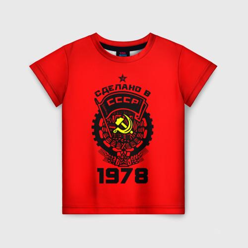 Детская футболка 3D Сделано в СССР 1978