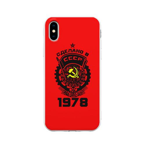 Чехол для iPhone X матовый Сделано в СССР 1978