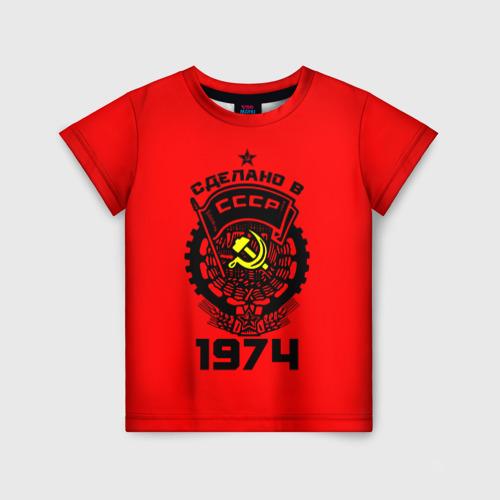 Детская футболка 3D Сделано в СССР 1974