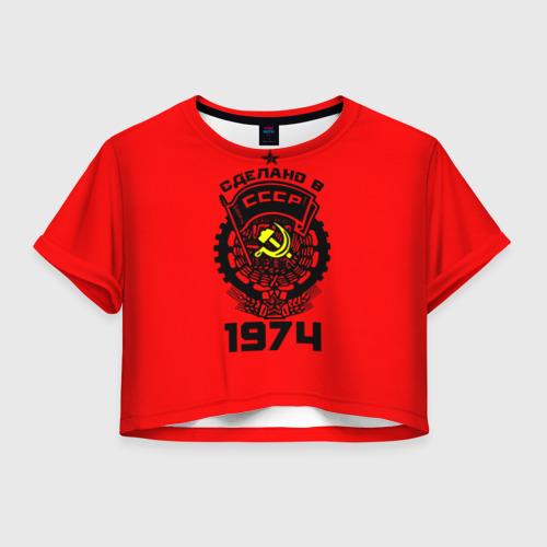 Женская футболка Crop-top 3D Сделано в СССР 1974
