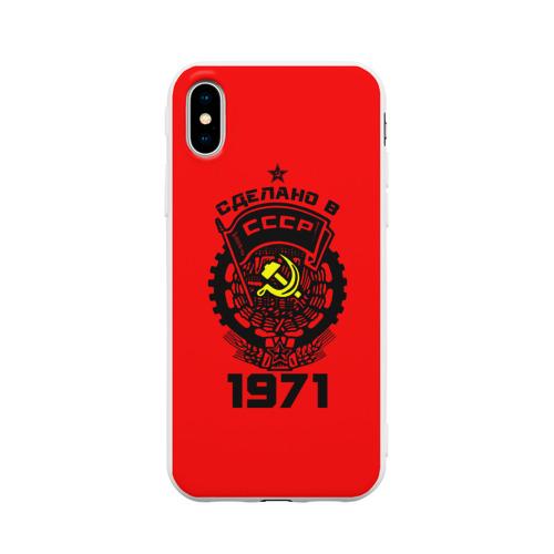 Чехол для iPhone X матовый Сделано в СССР 1971