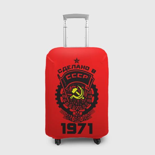 Чехол для чемодана 3D Сделано в СССР 1971
