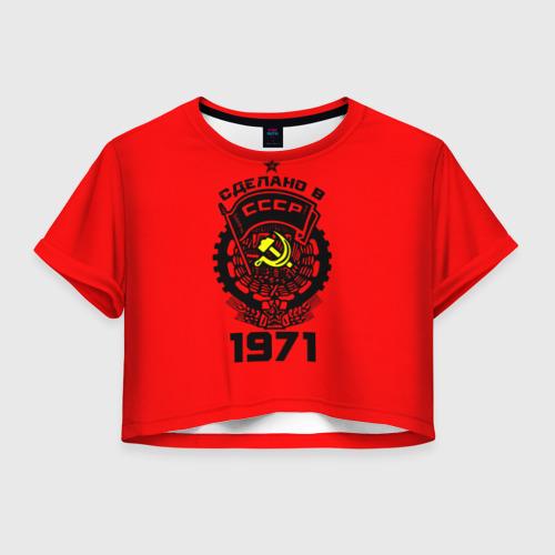 Женская футболка Crop-top 3D Сделано в СССР 1971