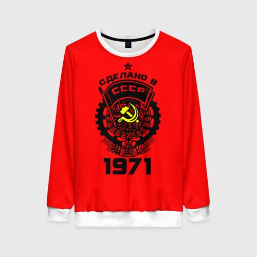 Женский свитшот 3D Сделано в СССР 1971