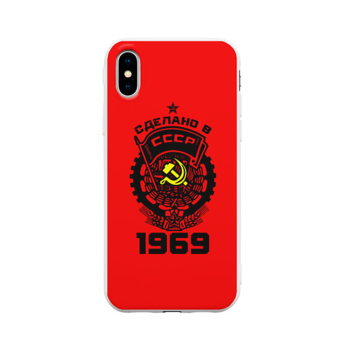 Чехол для iPhone X матовый Сделано в СССР 1969