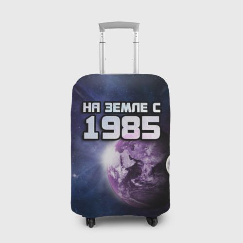 Чехол для чемодана 3D На земле с 1985