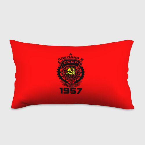 Подушка 3D антистресс Сделано в СССР 1957